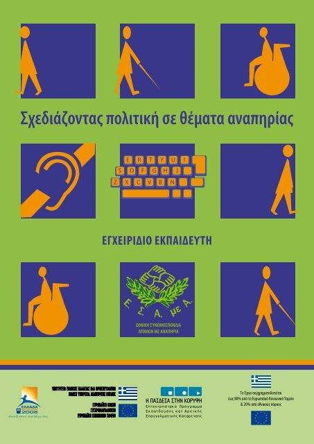 Εγχειρίδιο Εκπαιδευτή (application/pdf, 469 KB) - ΕΣΑμεΑ