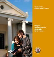 Untitled - Τεχνολογικό Πανεπιστήμιο Κύπρου