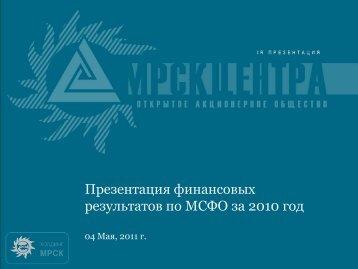 Финансовые результаты по МСФО за 2010 год - МРСК Центра