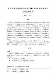 永續性報告書之發展與應用 - 企業永續發展協會