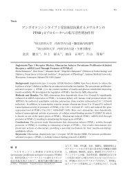 PDF (452 KB) - 埼玉医科大学