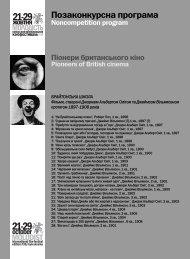 Піонери британського кіно