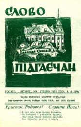 Слово підгаєчан, 1981, ч.2 - електронна бібліотека української ...