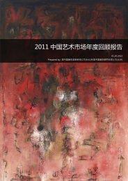 2011 中国艺术市场年度回顾报告 - Motif Art Group