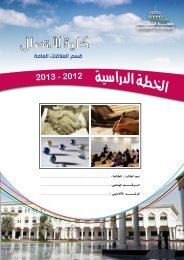 Puplic Final Plan 2012-2013