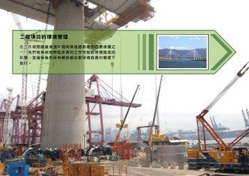 工程項目的環境管理 - 路政署