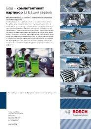 Анализ на автомобилни системи FSA