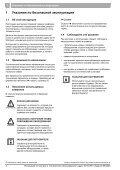 Инструкция по монтажу и техническому обслуживанию - Page 4