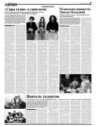 Ваятель талантов - Азербайджанские известия