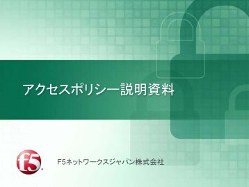 アクセスポリシー説明資料 - F5ネットワークスジャパン株式会社