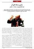 دومه نیکو لوسوردو - Ketab Farsi - Page 4