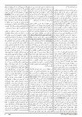 دومه نیکو لوسوردو - Ketab Farsi - Page 6