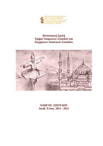 Φιλοσοφική Σχολή Τμήμα Τουρκικών Σπουδών και Σύγχρονων ...