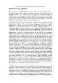 Φιλοσοφική Σχολή Τμήμα Τουρκικών Σπουδών και Σύγχρονων ... - Page 7