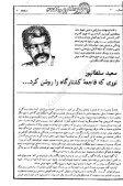 10 - Ketab Farsi - Page 3