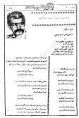 10 - Ketab Farsi - Page 7