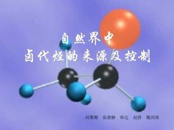 7.自然界中卤代烃的来源及控制