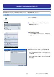 Netscape 7.1 Mail & Newsgroupsの設定方法 - AT&T