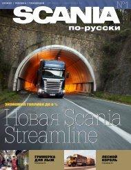 Scania по-русски №1, 2013 - Сибтракскан