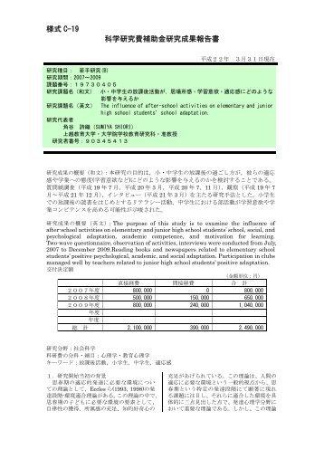 様式 C-19 科学研究費補助金研究成果報告書 - 上越教育大学リポジトリ