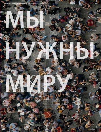 Russian - ADM