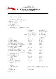 李寧有限公司 - Li Ning