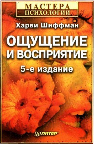 Ощущение и восприятие Шиффман Х.
