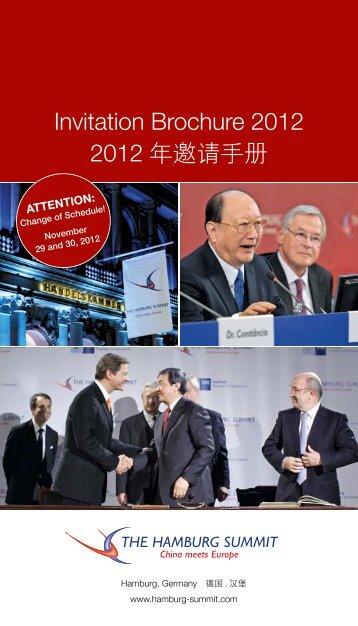 Invitation Brochure 2012 2012 年邀请手册 - Hamburg Summit