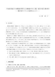 日本語を母語とする韓国語学習者による韓国語の平音 ... - 東京成徳大学