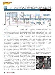 丰田卡罗拉GL空气流量计线束故障导致发动机无法 ... - 汽车维修与保养