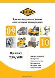 Каталог продуктов 2009/2010 RU