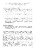 antenataluri meTvalyureoba fiziologiurad mimdinare orsulobis dros - Page 3