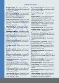 + Κατεβάστε το πρόγραμμα σε μορφή pdf - Page 7