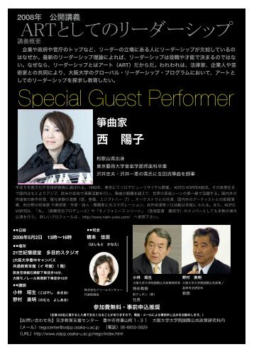 Special Guest Performer - 大阪大学大学院国際公共政策研究科