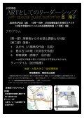 Special Guest Performer - 大阪大学大学院国際公共政策研究科 - Page 2