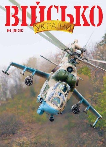№4 (140) 2012 - Міністерство оборони України