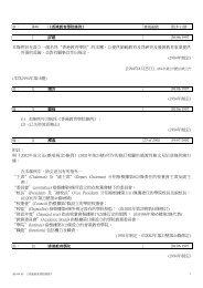 """本條例旨在設立一個名為""""香港教育學院""""的法團,以提供師範教育及為 ..."""