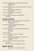 + Πρόγραμμα (PDF) - Page 5