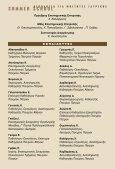 + Πρόγραμμα (PDF) - Page 6