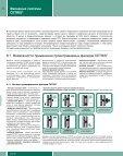 8 Výrobní program 8 Фасадные системы CETRIS® - Page 2