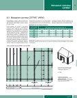 8 Výrobní program 8 Фасадные системы CETRIS® - Page 5