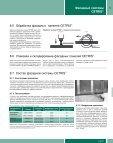 8 Výrobní program 8 Фасадные системы CETRIS® - Page 7