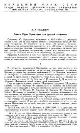 А К А Д Е М И Я Н А У К С С С Р Работа Юрия Крижанича над ...