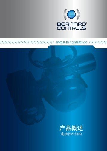 产品概述 - Bernard Controls