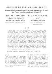 전력선 통신망을 위한 네트워크 관리 시스템의 설계 및 구현 ... - KNOM