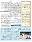 מסר מאלוהים - Tony Alamo Christian Ministries - Page 2