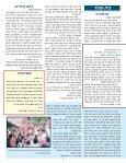 מסר מאלוהים - Tony Alamo Christian Ministries - Page 3