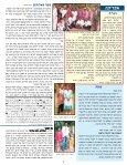 מסר מאלוהים - Tony Alamo Christian Ministries - Page 6