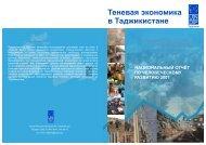 Теневая экономика в Таджикистане