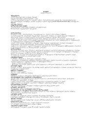 lotegra (desloratadini) Semadgenloba: garsiT dafaruli erTi tableti ...